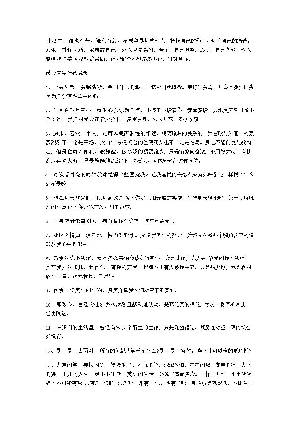 最美句子语录.docx