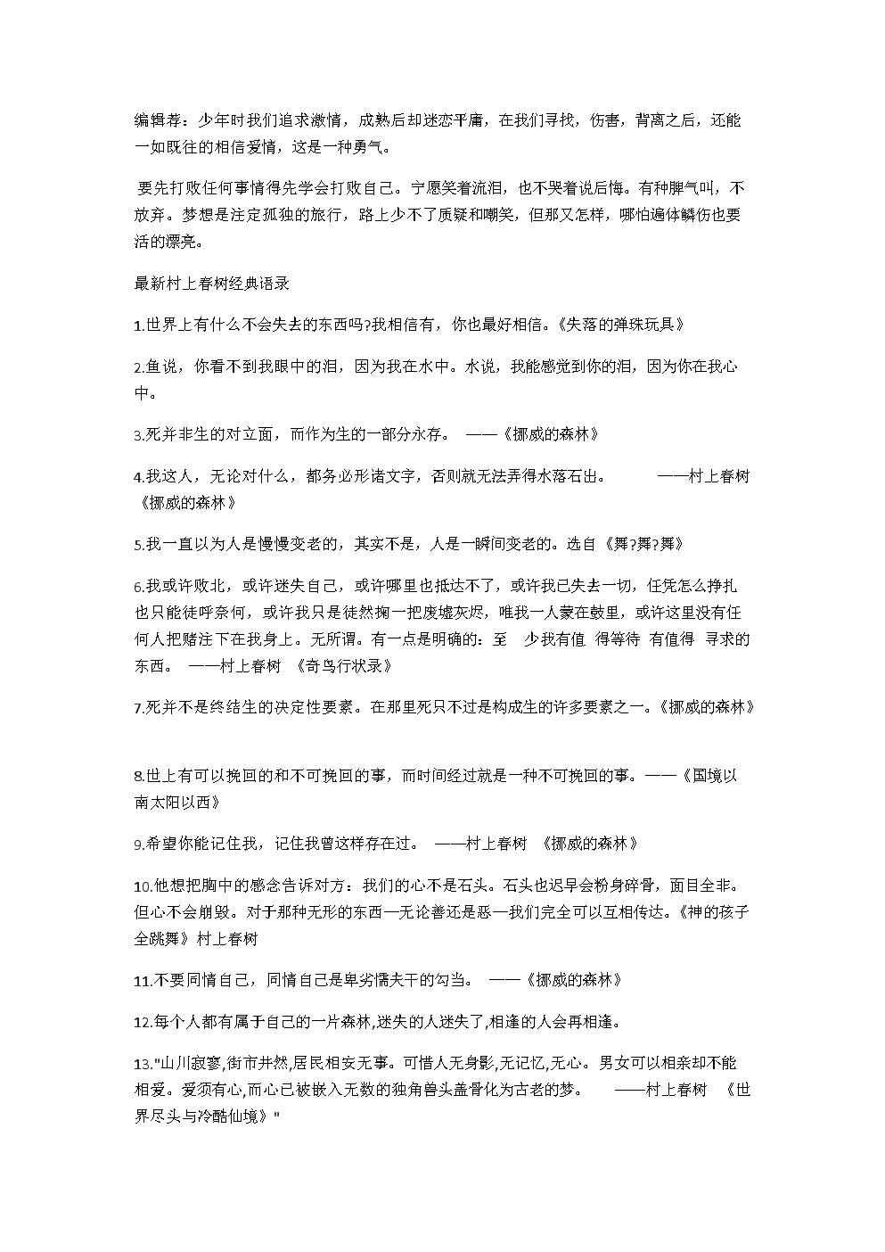 最新村上春树语录.docx