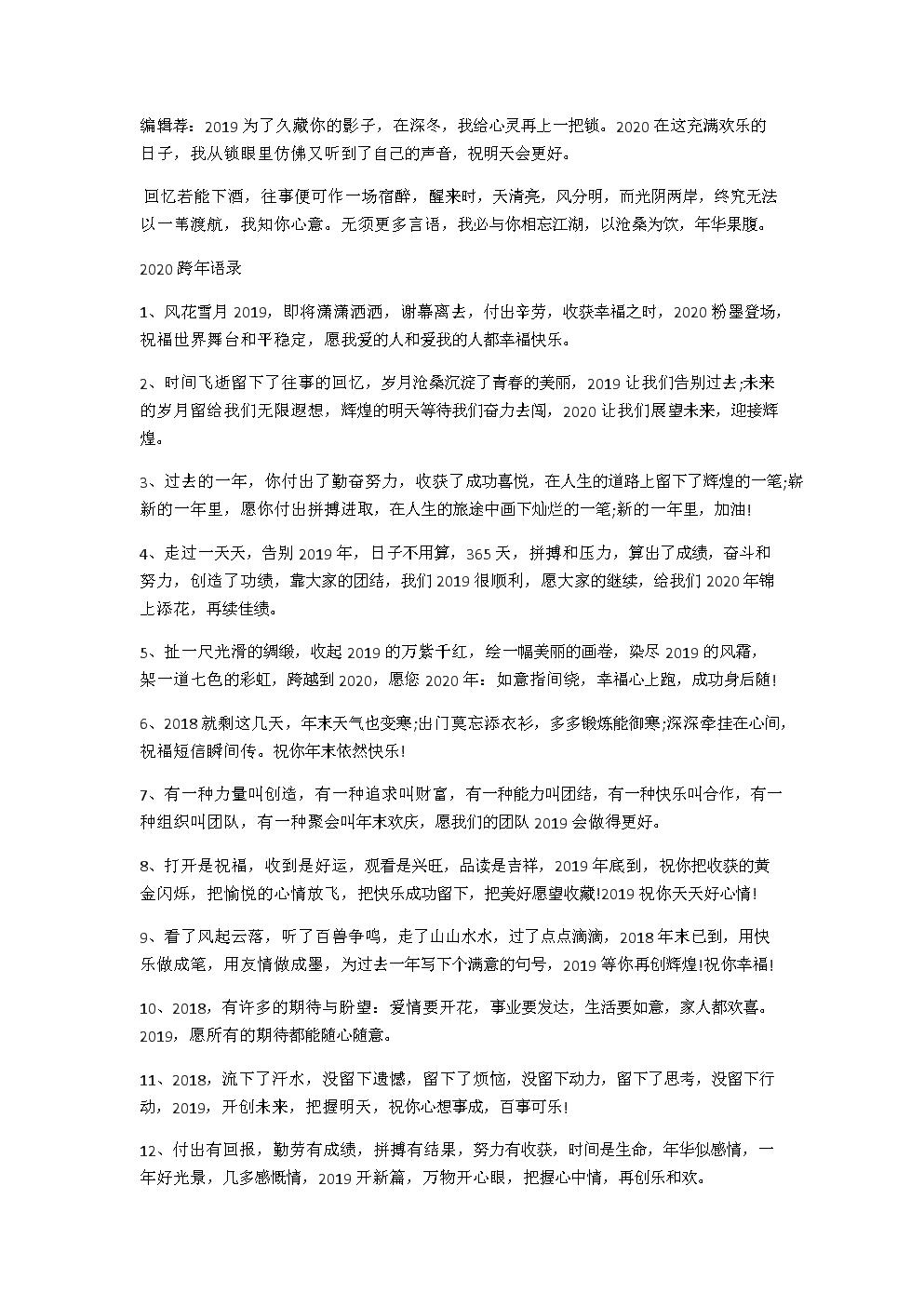 二零二零跨年语录.docx