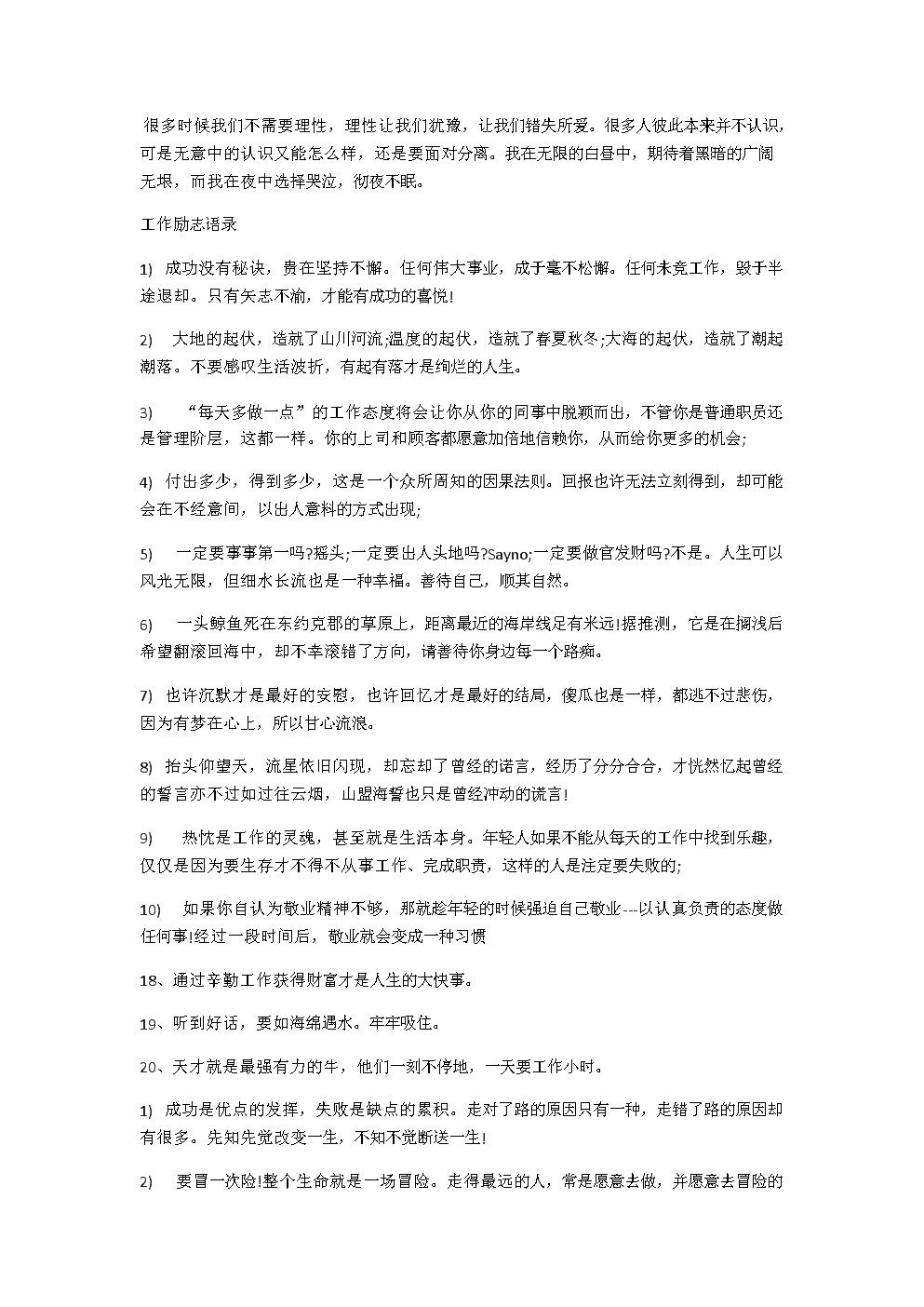 工作中励志语录.docx