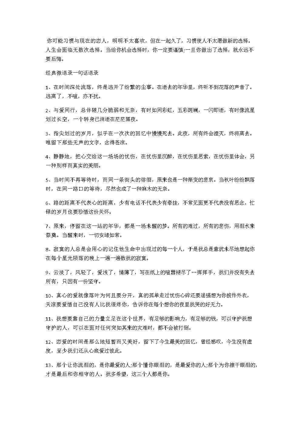 经典微卫语录.docx