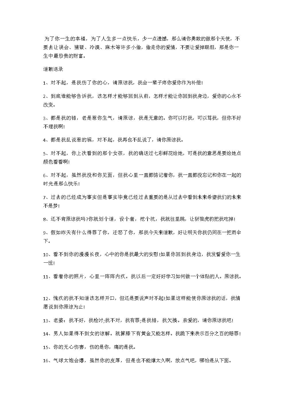 道歉精选语录.docx