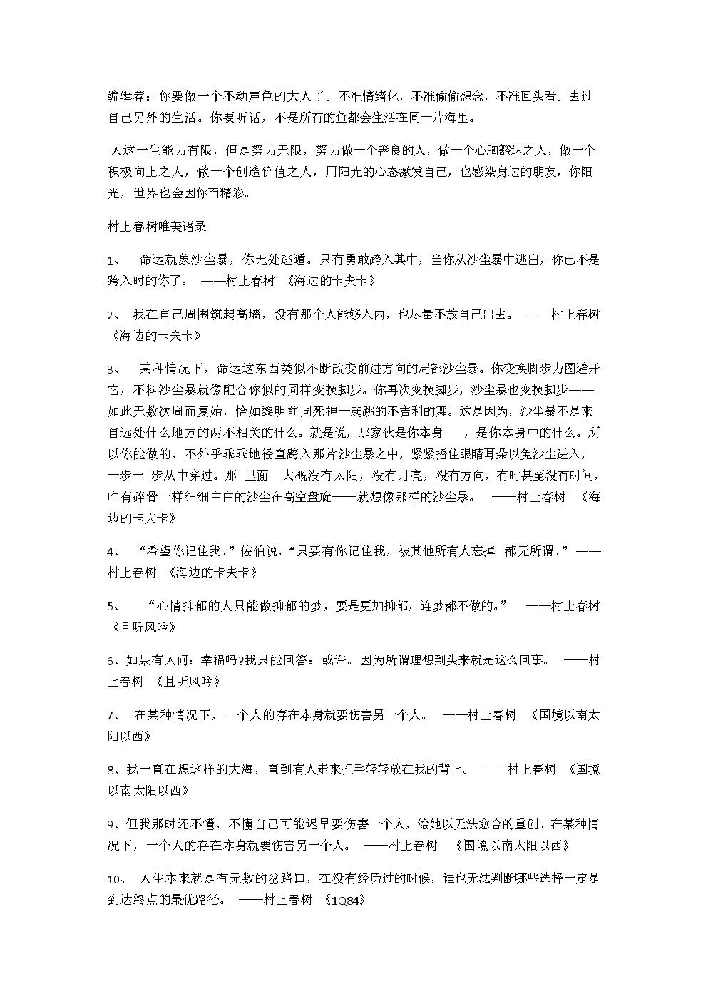 村上春树最新办语录.docx