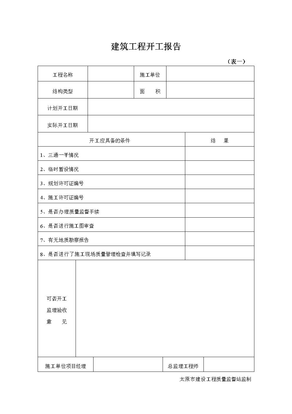 建筑工程开工报告.doc