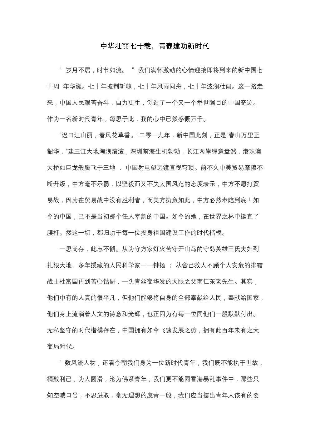 中国七十周年华诞优秀征文.docx