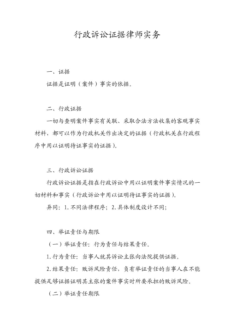 行政诉讼证据律师实务.doc
