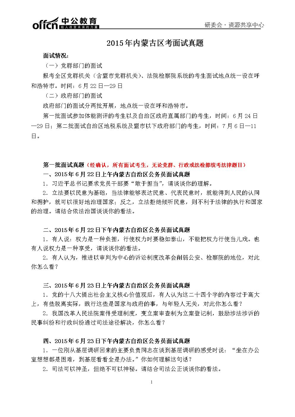 2015年内蒙古自治区公务员面试真题(整理版)(1).docx