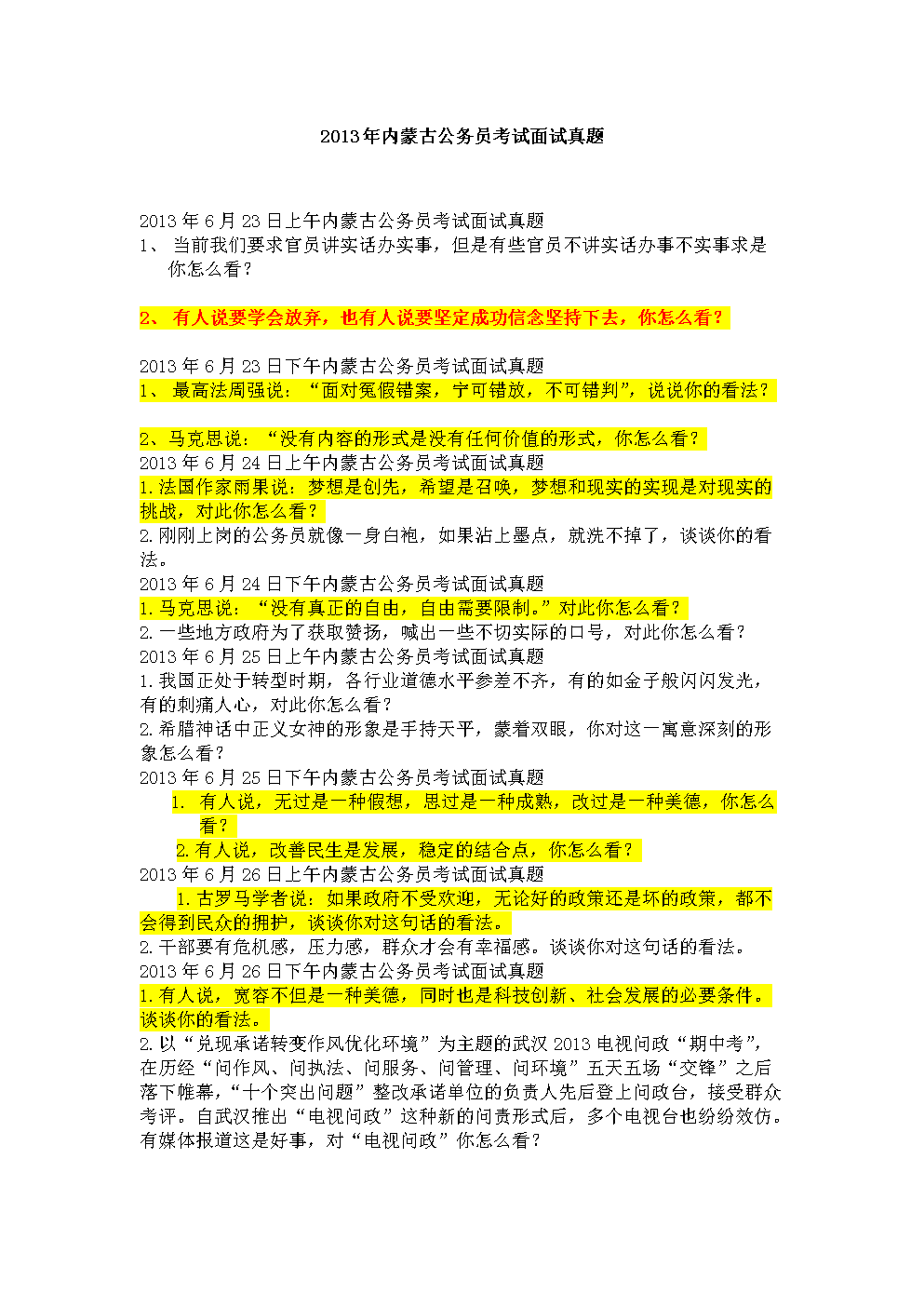 2013、2012年内蒙古公务员考试面试真题 .doc