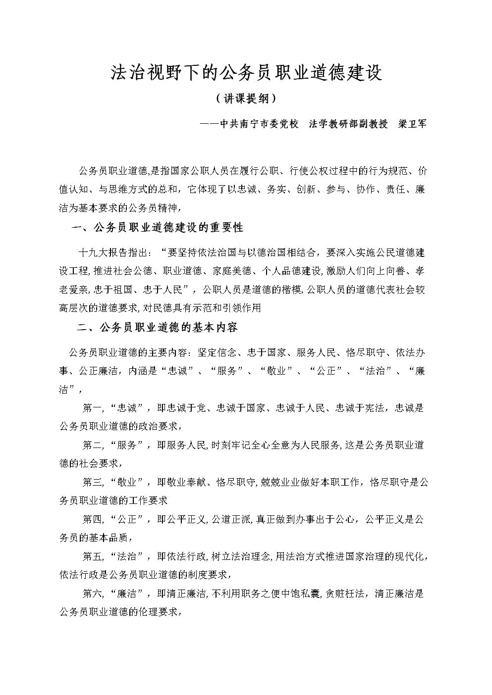 法治视野下的公务员职业道德建设(讲课提纲).doc
