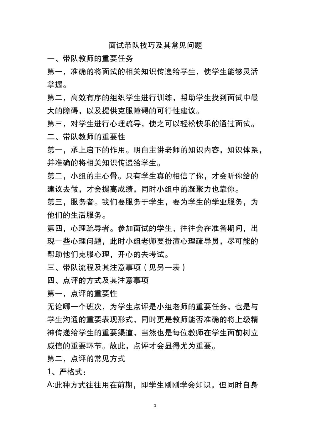 公务员面试带队技巧及其常见问题.doc
