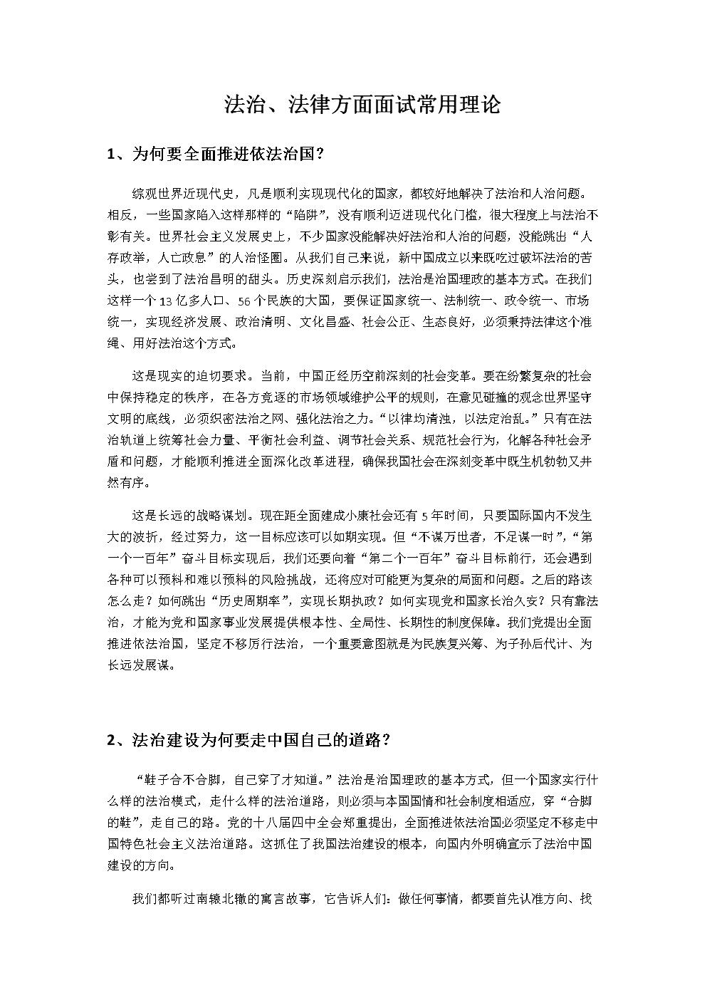公务员面试中法治相关理论.docx