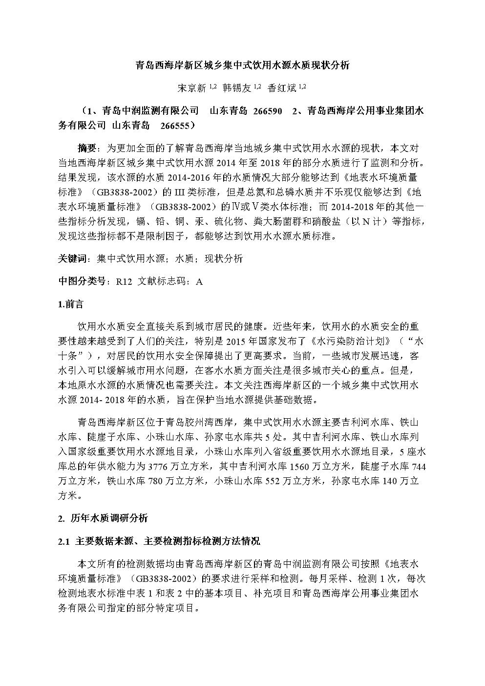 青岛西海岸新区城乡集中式饮用水源水质现状分析.docx