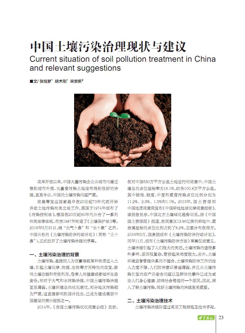 中国土壤污染治理现状与建议.pdf