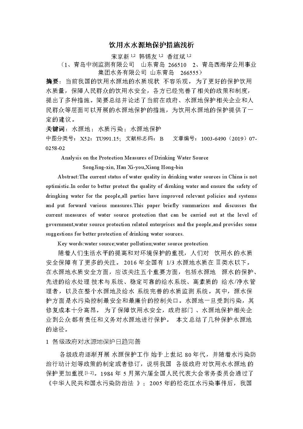 饮用水水源地保护措施浅析.doc
