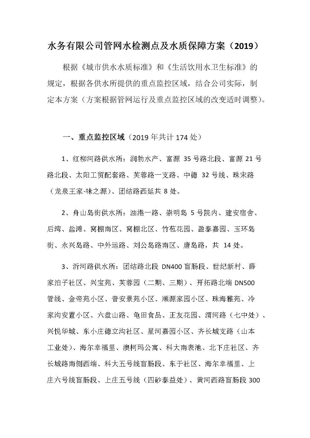 管网水检测点及水质保障方案 (2019).docx