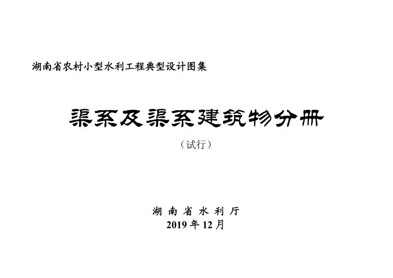 渠道及渠系建筑物.pdf