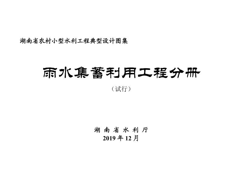雨水集蓄利用工程2020.pdf