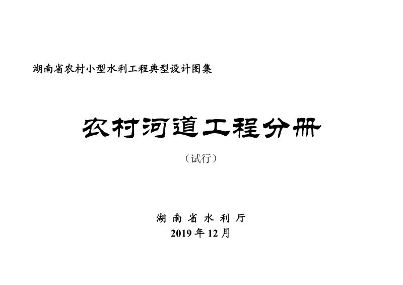 新型农村河道2020.pdf