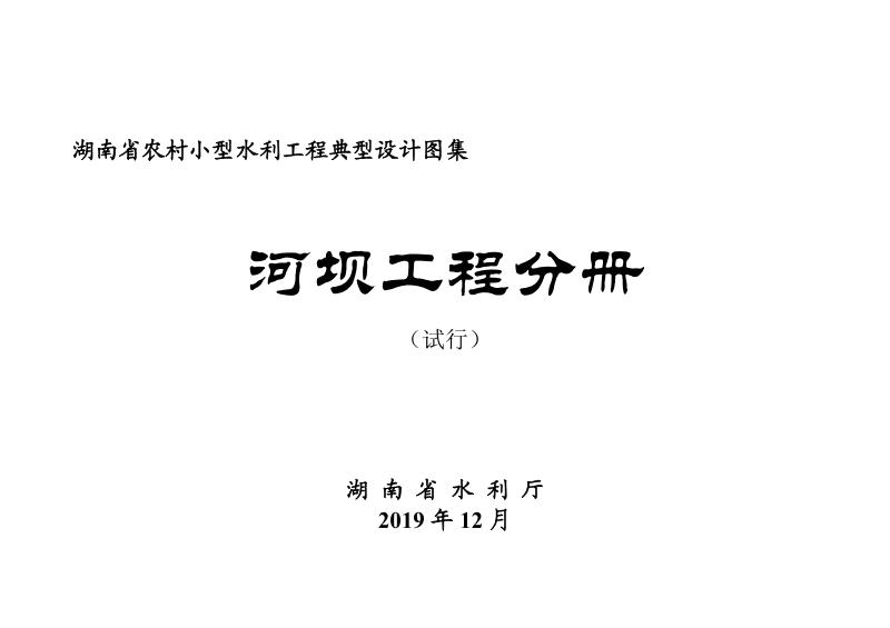 新型河坝工程.pdf