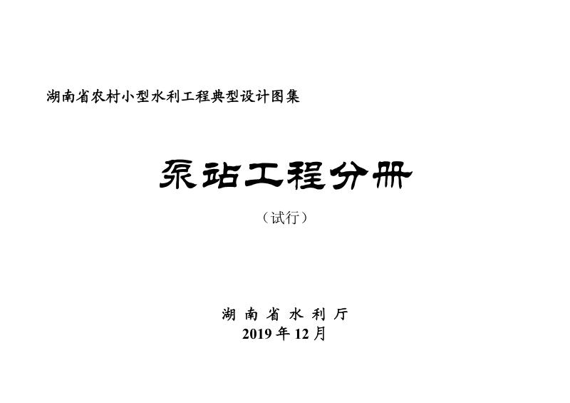 新型水利水电 【泵站】.pdf