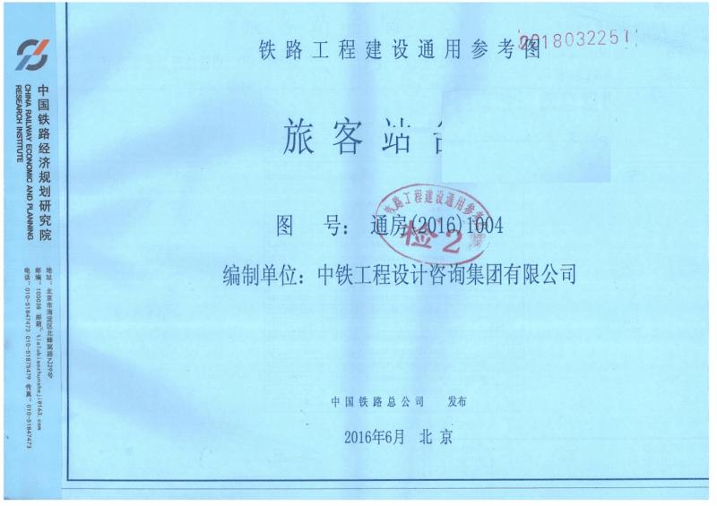 通房(2016)1004旅客站台墙.pdf