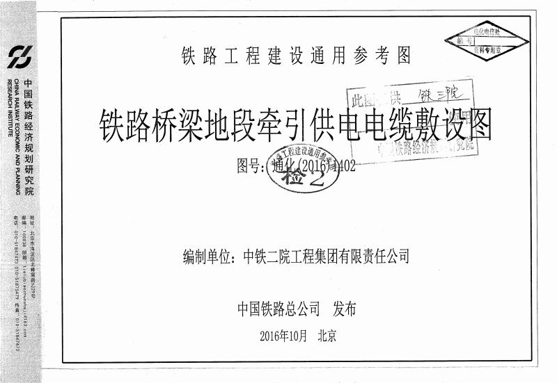 通化(2016)1402铁路桥梁地段牵引供电电缆敷设图.pdf