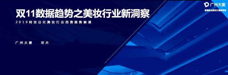 美妆行业新洞察和案例解读--广州大麦.pdf
