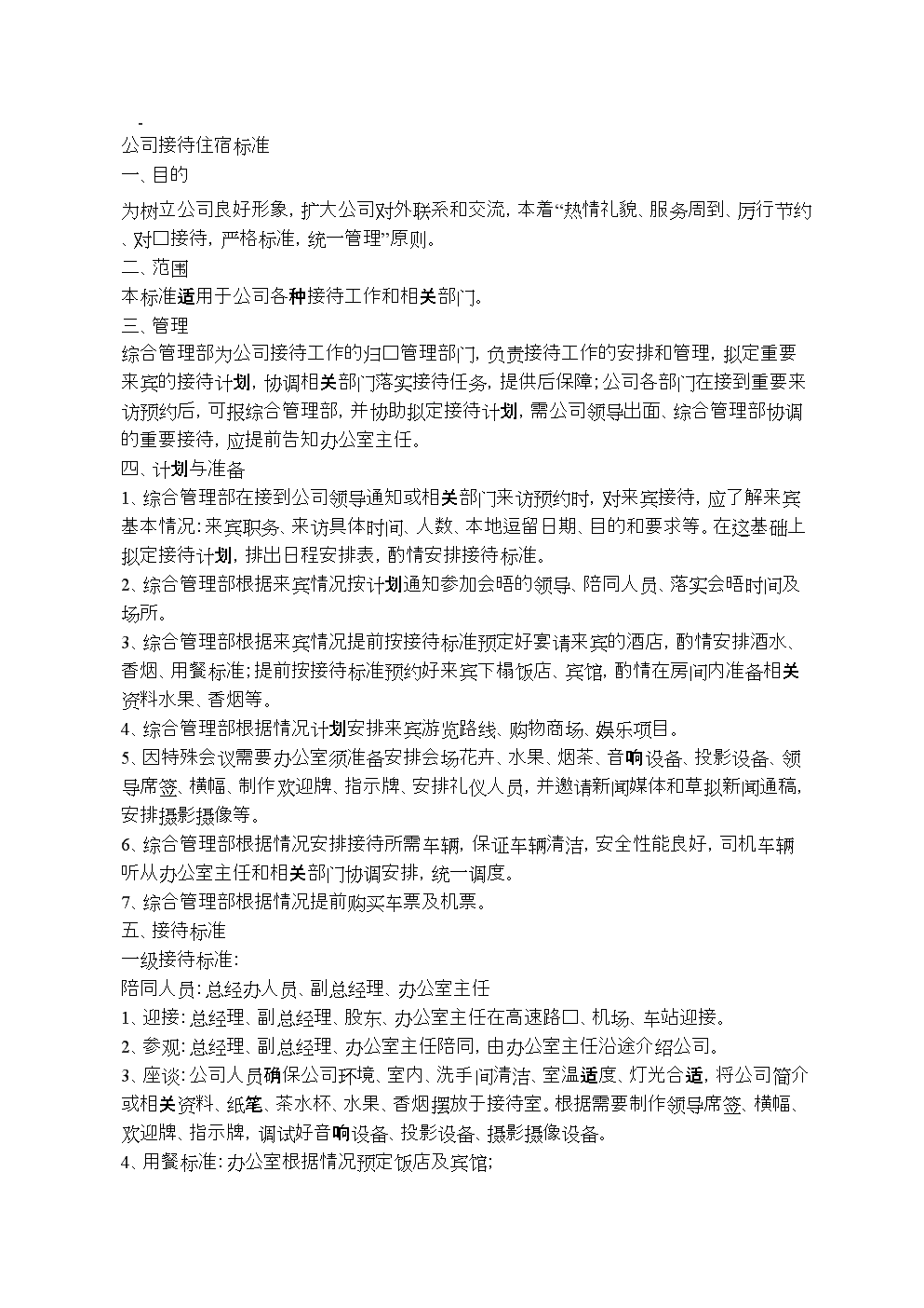 银行流水咨询客服服务(2020新版).docx