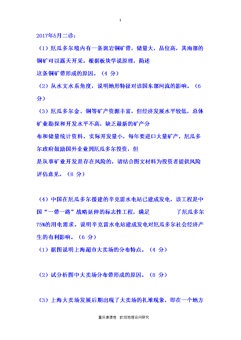 重庆康德综合题地理问题研究.doc