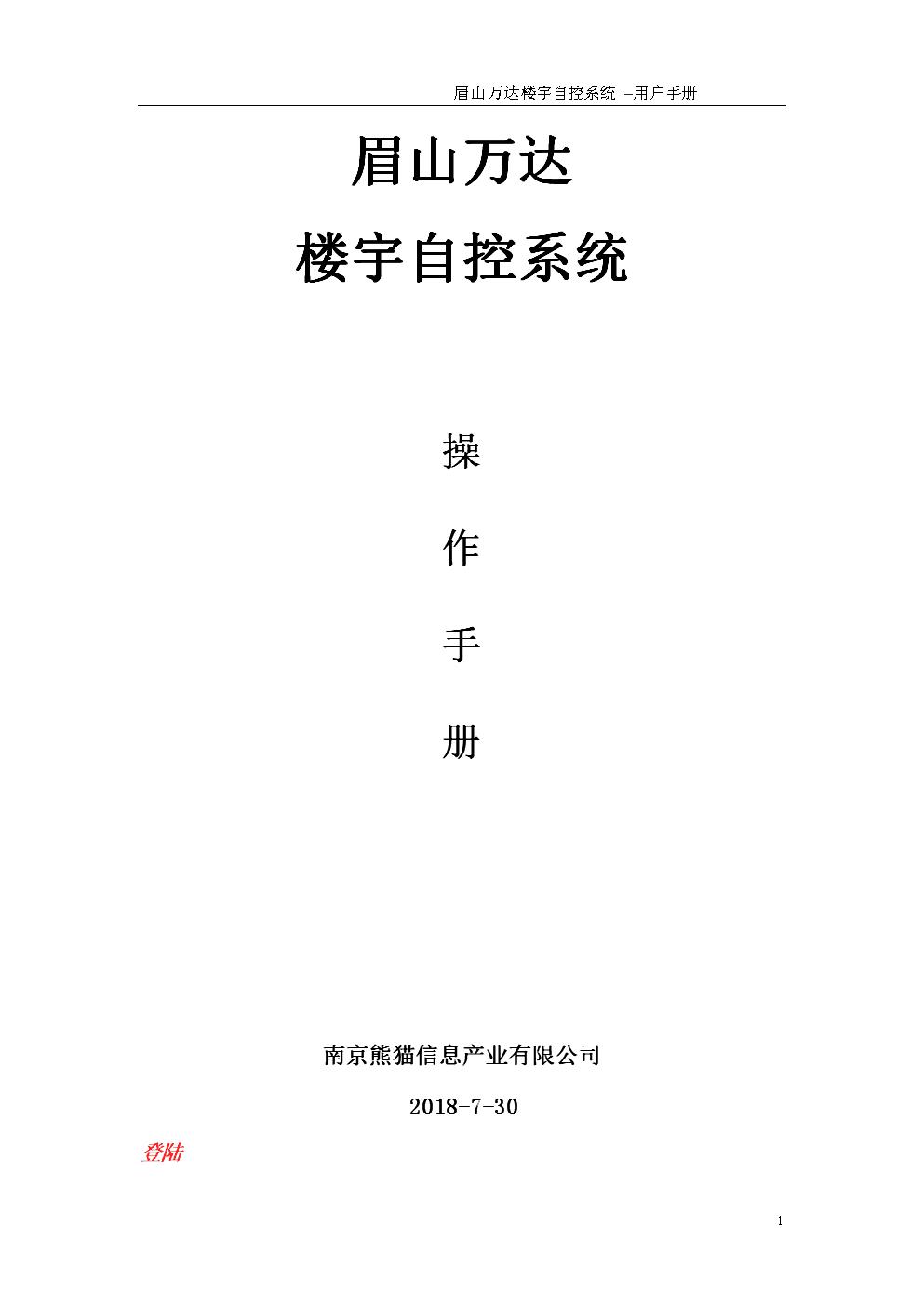 楼宇自控JC系统操作手册-MSWD.doc