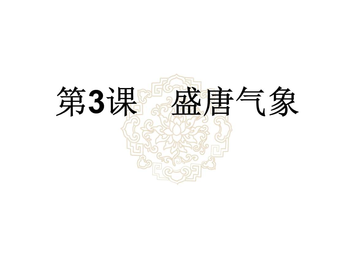 人教部编版七年级历史下册——盛唐气象课件(共44张PPT).ppt
