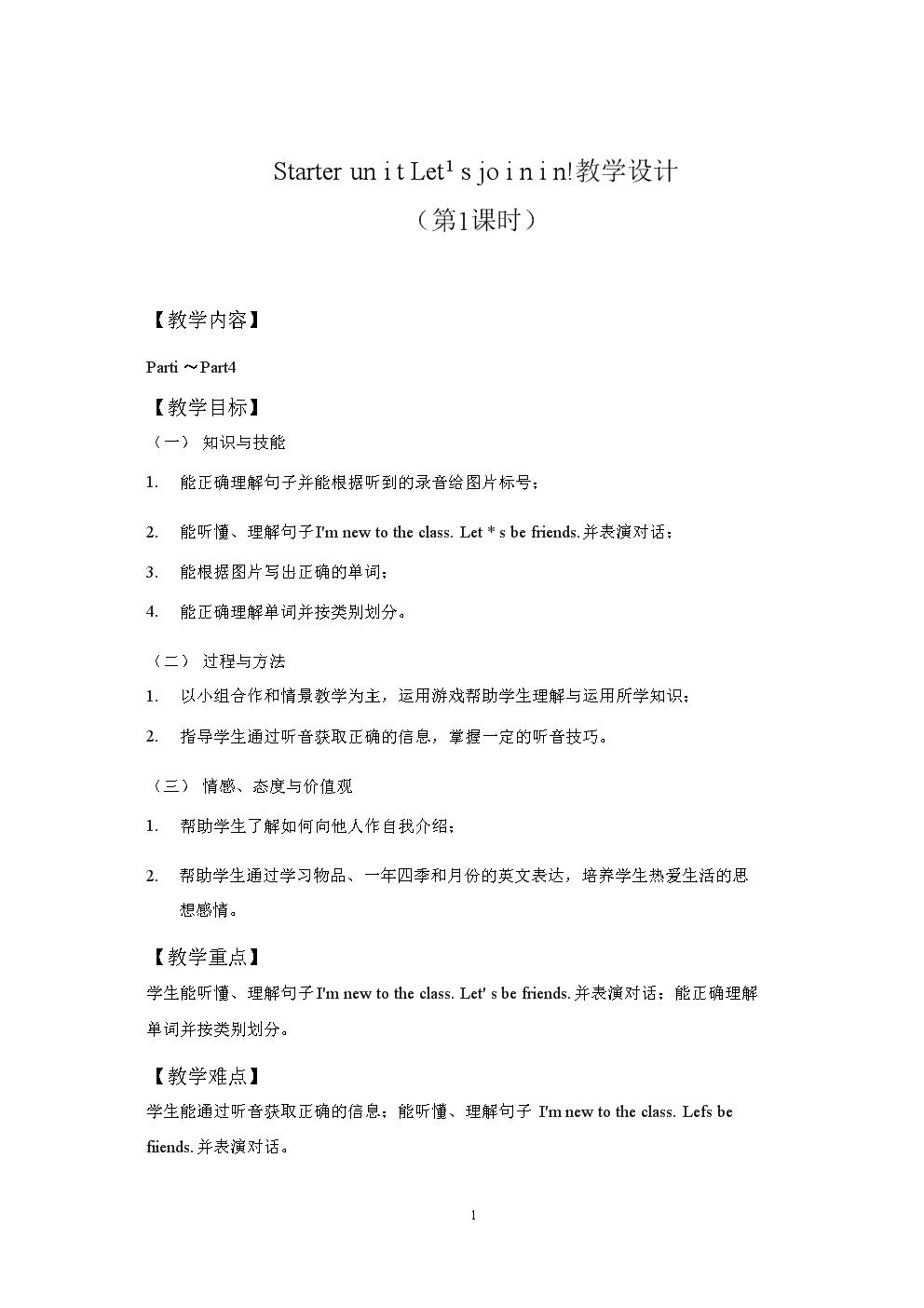 外研社Join-in小学四年级下册教案全册.docx