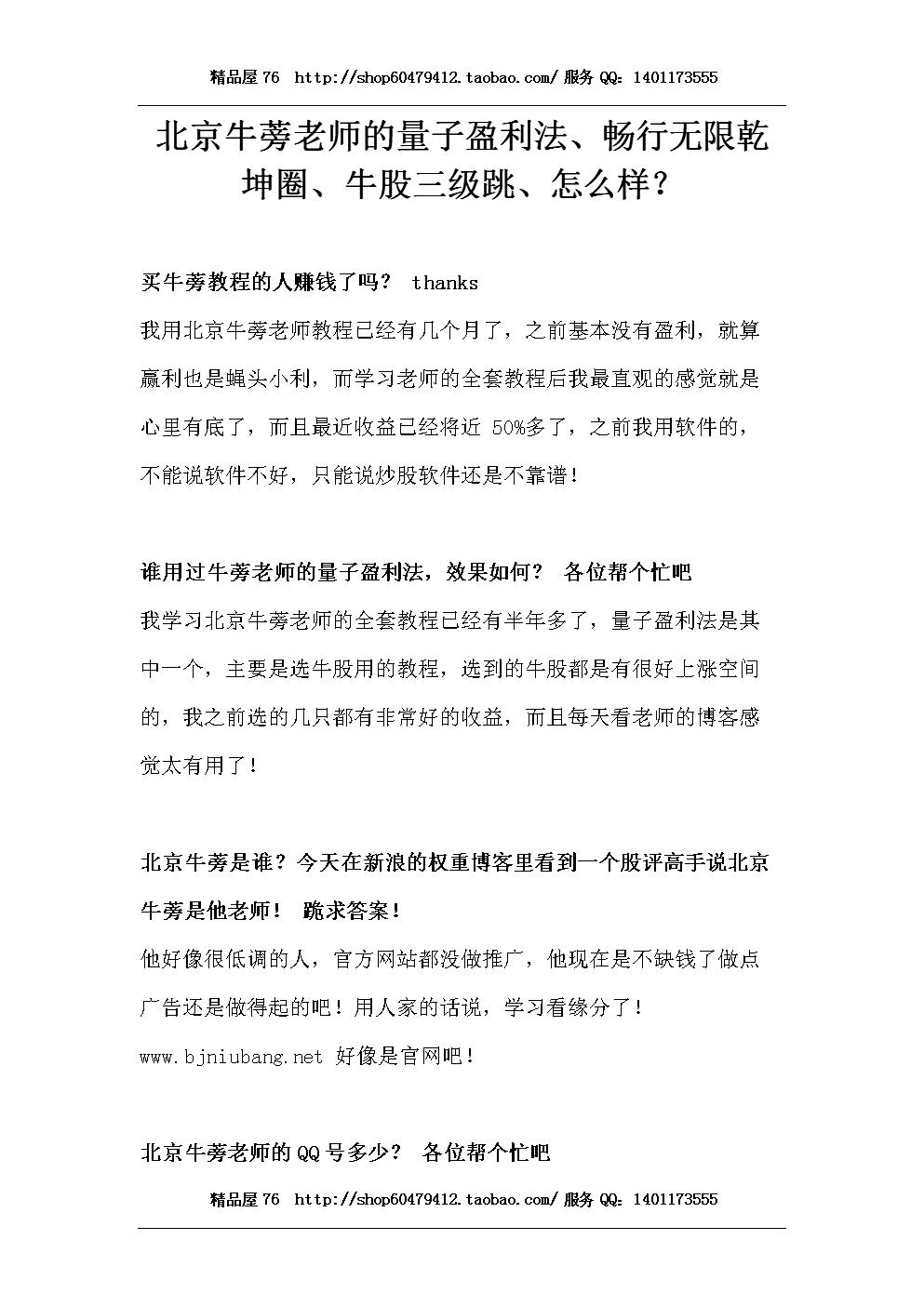 牛蒡老师量子盈利法、畅行无限乾坤圈、牛股三级跳全部资料.doc