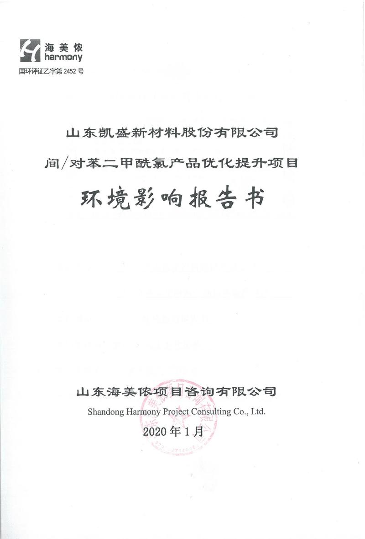 对苯二甲酰氯产品优化提升项目环境影响报告书.pdf