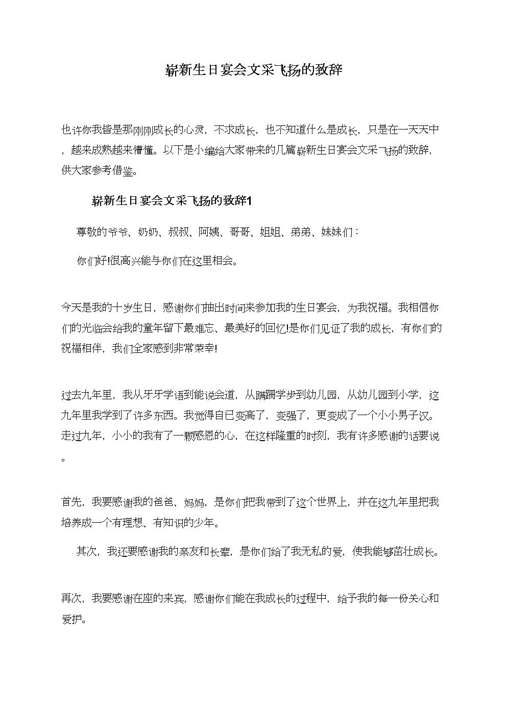 崭新生日宴会文采飞扬的致辞.doc