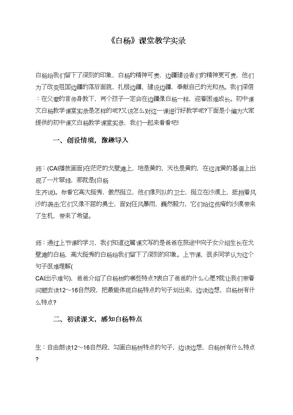 《白杨》课堂教学实录.doc