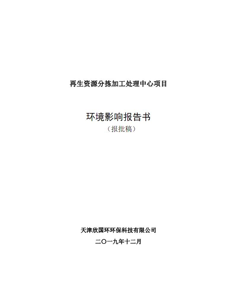 再生资源分拣加工处理中心项目环境影响评价报告表.pdf