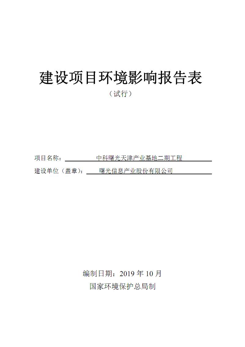 中科曙光天津产业基地二期工程项目环境影响评价报告表.pdf