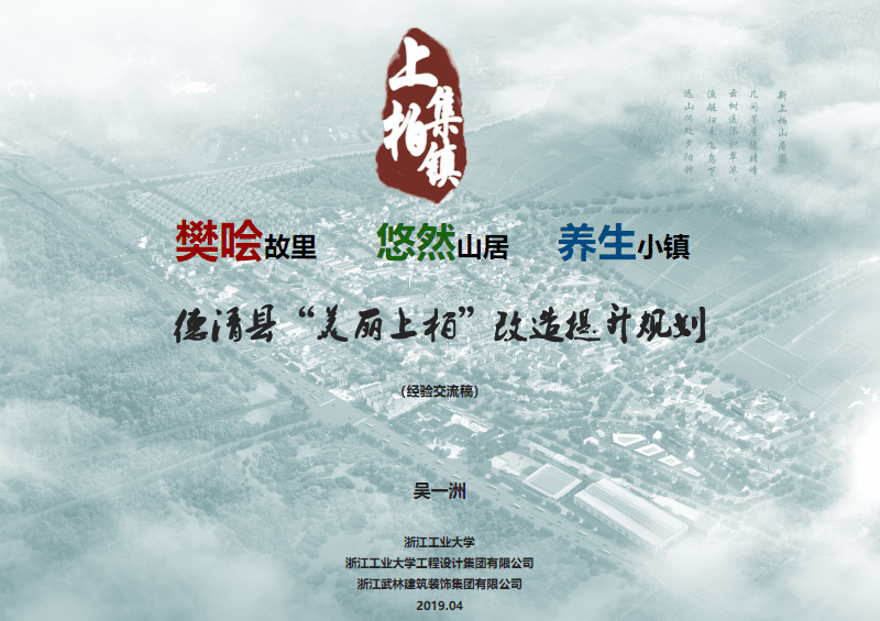 """德清县""""美丽上柏""""改造提升规划2019.pdf"""
