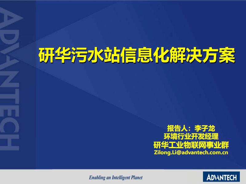 污水站信息化解决方案.pdf