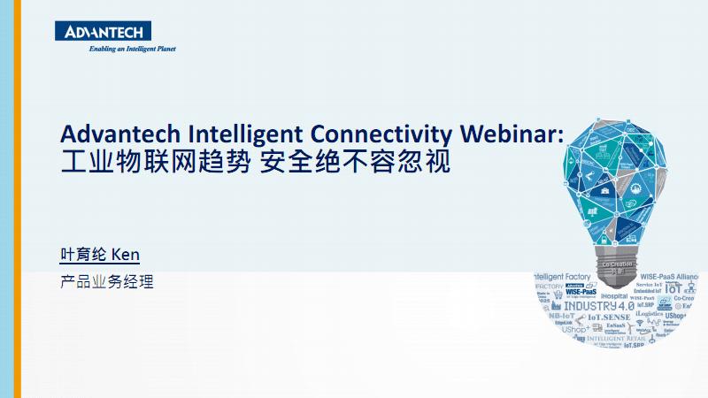 智能工厂环网布建 打造安全可靠网络环境.pdf