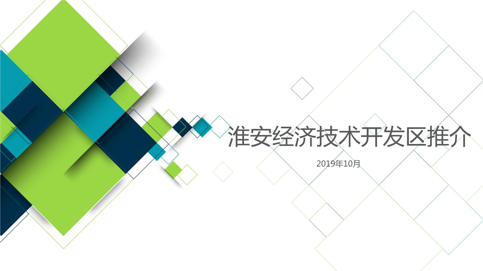 淮安经济技术开发区电子信息产业推介.pptx