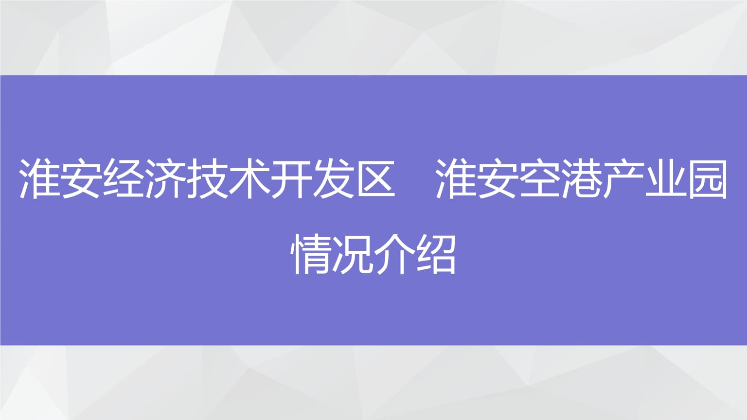 淮安空港产业园介绍.pptx