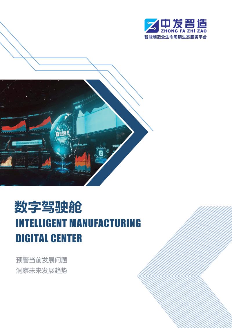 中发智造数字驾驶舱产品介绍.pdf
