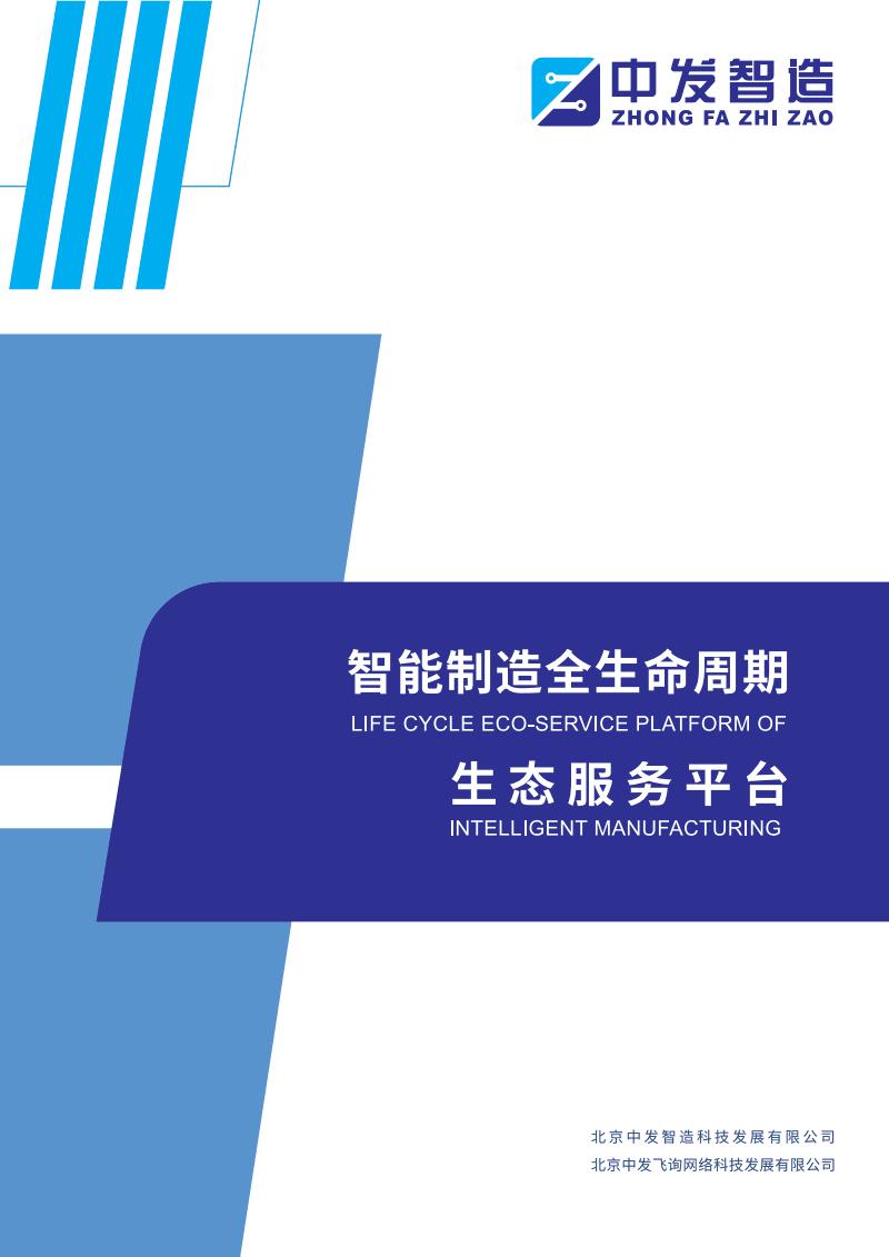 中发智造智能制造全生命周期生态服务平台简介.pdf