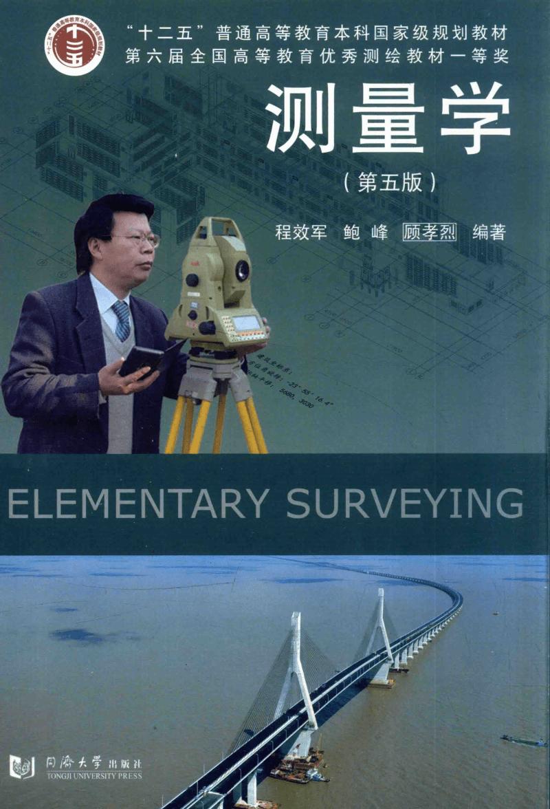 测量学 (第五版).pdf