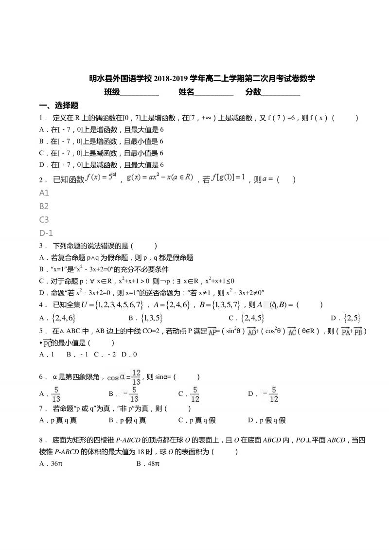 水晶ico格式囹�!�i)�ajM�M_数列国}满足 ai=— , ang  (-—,—),且 tanan+icosan=l ( nen ).