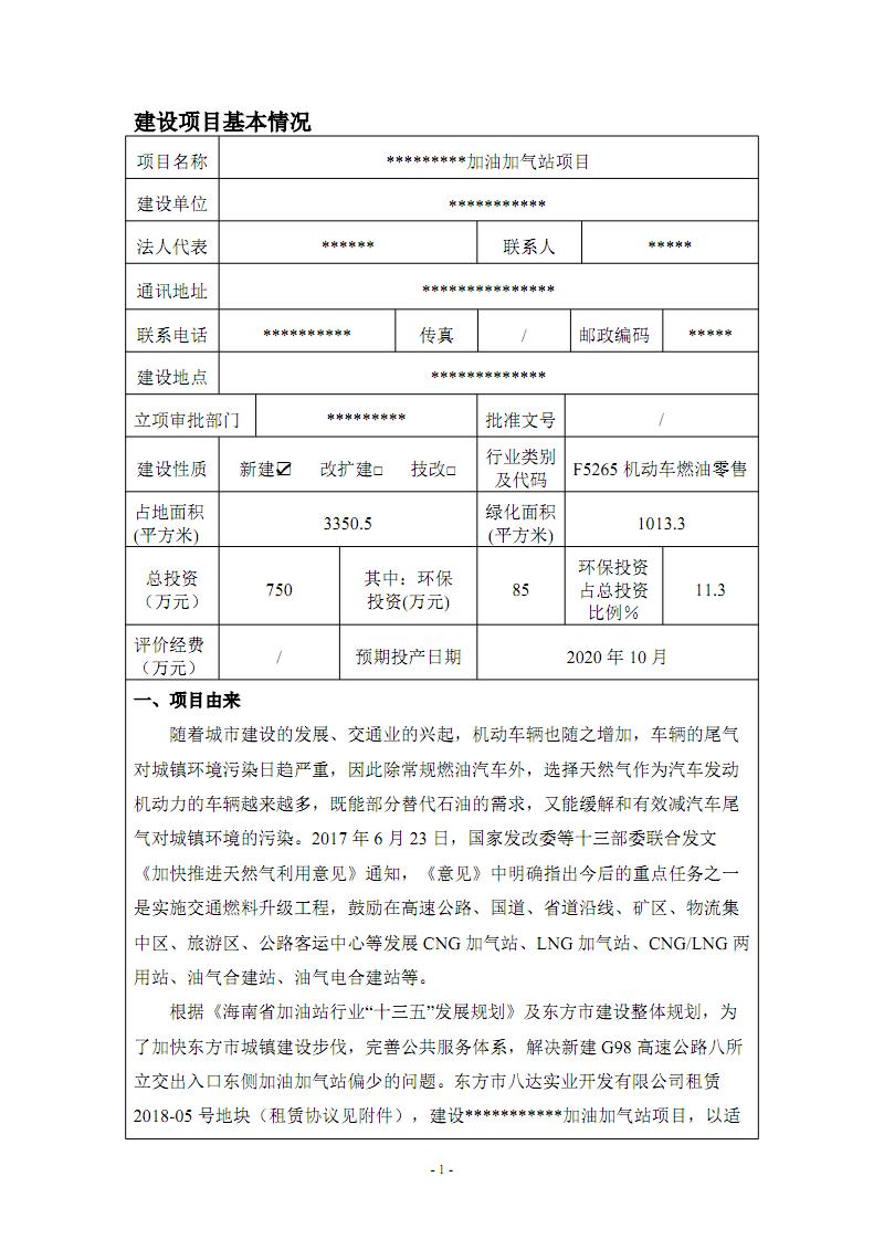 加油加气站项目环境影响报告表.pdf