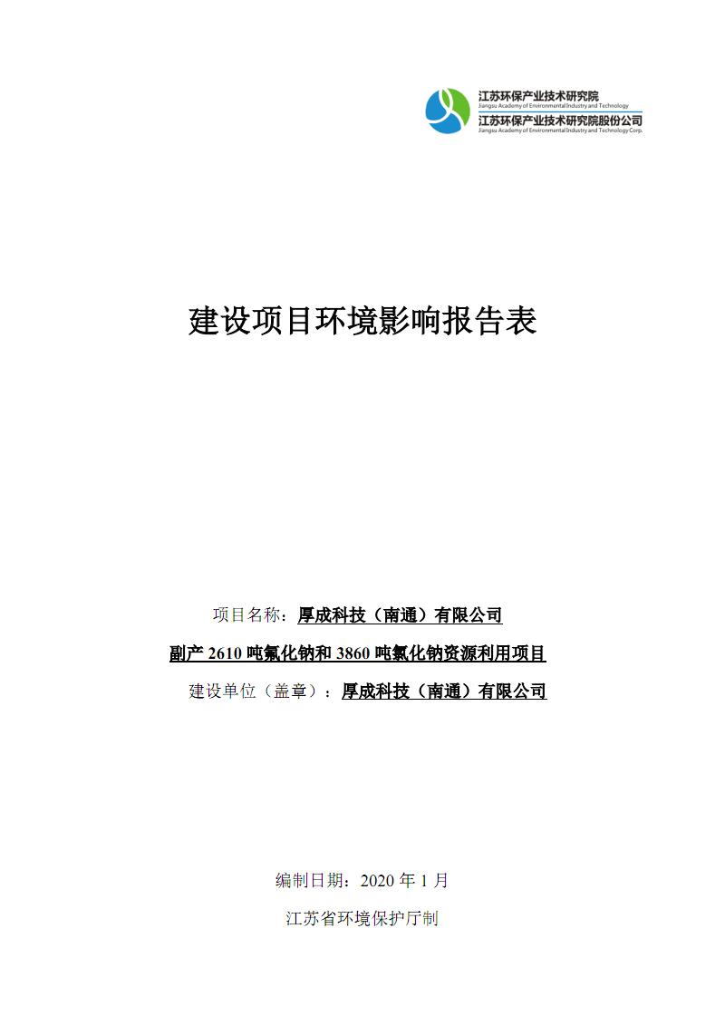 副产2610吨氟化钠和3860吨氯化钠资源利用项目环评报告书.pdf