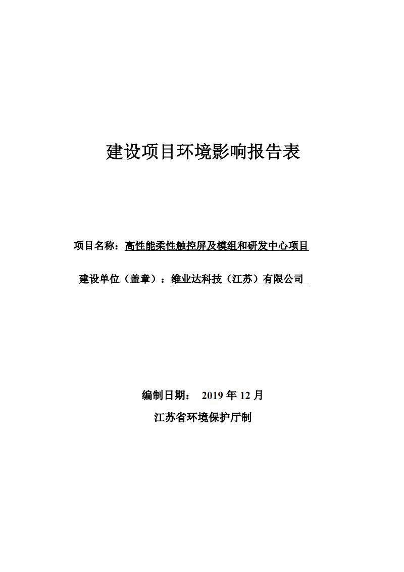 高性能柔性触控及模组和研发中心项目环评报告表.pdf
